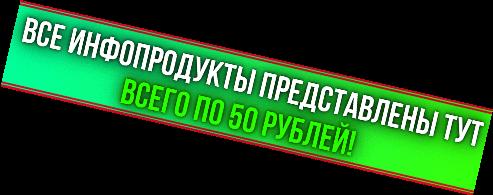 Все по 50 рублей